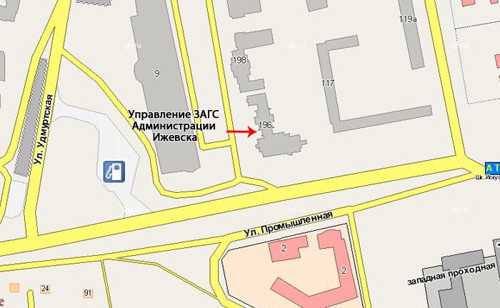 Отдел ЗАГС Первомайского и
